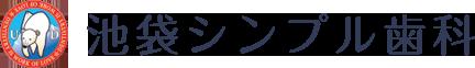 池袋のセラミック治療 | 池袋シンプル歯科