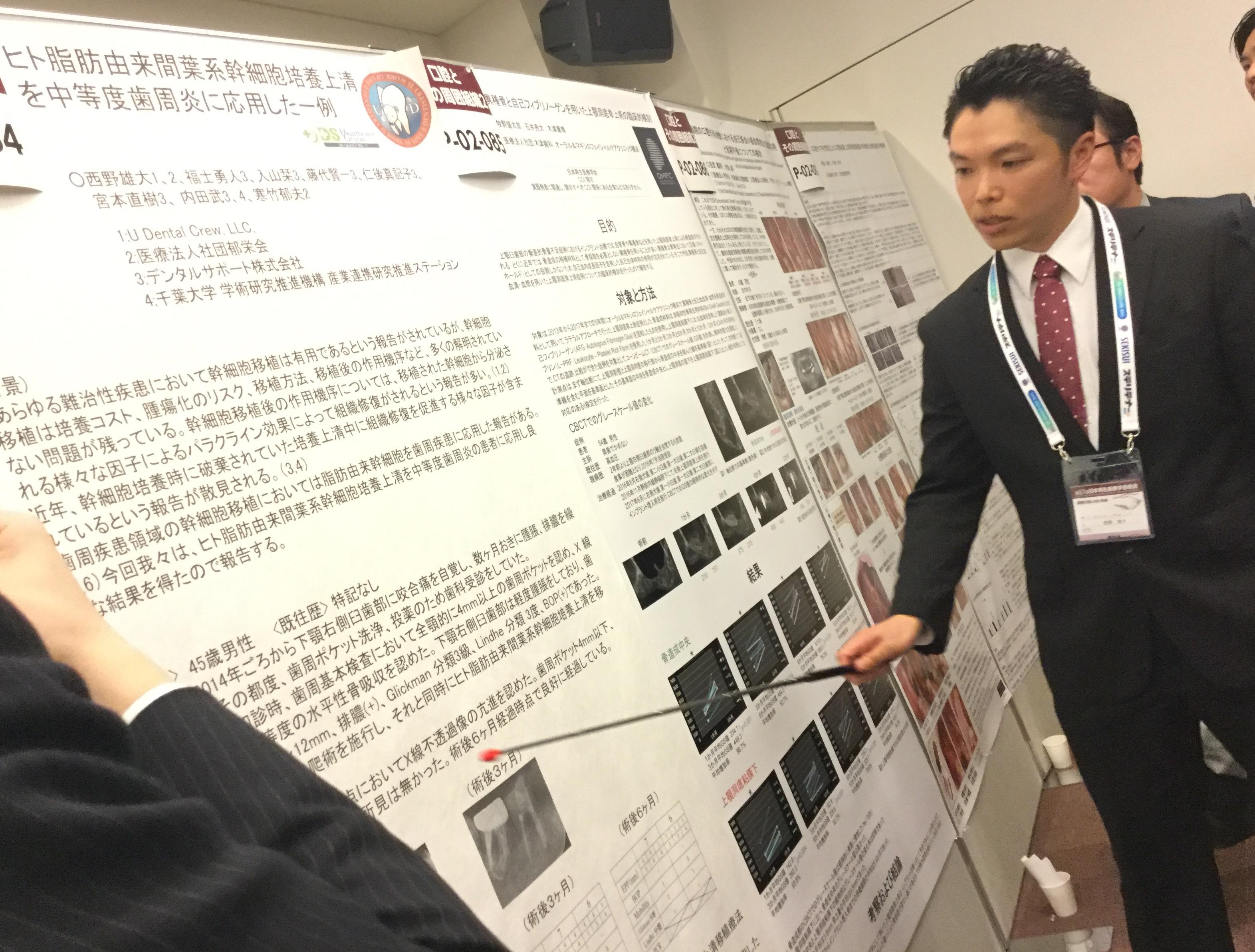 第17回日本再生医療学会総会①